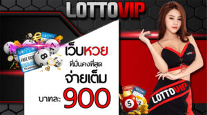 lotto vipเว็บหวยออรนไลน์ติดอันดับ1ของประเทศแล้ว